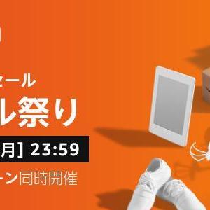 【amazon】1月30日からamazonタイムセール祭り!  最大5,000ポイント還元ポイントアップチャンスも!