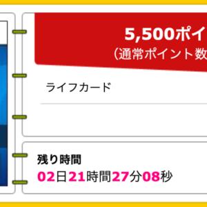 【ハピタス】ライフカードが期間限定5,500pt(5,500円)にアップ! 年会費無料!