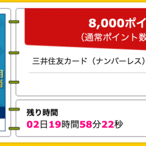 【ハピタス】三井住友カード(ナンバーレス)が期間限定8,000pt(8,000円)にアップ! 年会費無料! ショッピング条件なし!