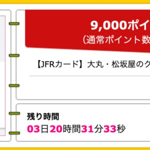 【ハピタス】大丸松坂屋カードが期間限定9,000pt(9,000円)!  さらに最大6,000円相当のポイントプレゼントも!
