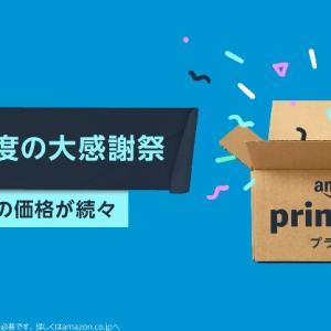 6月21・22日開催 Amazonプライム会員大感謝祭 prime day(プライムデー)