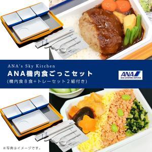 6/24販売開始! ANA機内食ごっこセット!