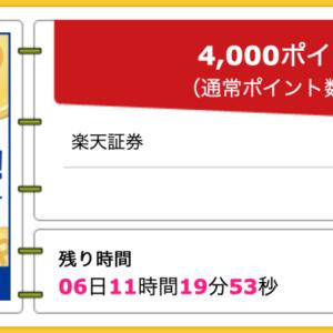 【ハピタス】楽天証券 口座開設が期間限定で4,000pt(4,000円)にアップ! 取引不要!