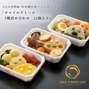 7/19販売開始! ANA国際線 特別機内食 チャイルドミール