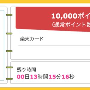 【ハピタス】楽天カードが期間限定10,000pt(10,000円)にアップ! 今なら更に7,000円相当のポイントプレゼントも! 年会費無料!