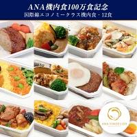 10/5販売開始! 【 ANA's Sky Kitchen 】ANA機内食100万食記念