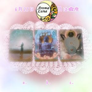 6月22日の星読み⭐︎大安♡愛と夢の日♥
