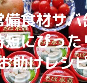【常備食材リレー】サバ缶で時短レシピ♪トマト入りグラタンと大根の煮物