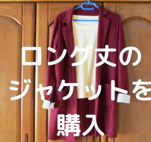 【節約主婦の秋冬コーデ】ロングジャケットを購入!着回しを楽しむ