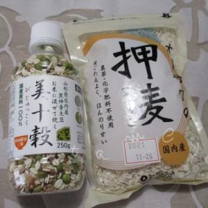 青大豆入りの美十穀は風味がバツグン♪ミネラルや食物繊維が摂れる