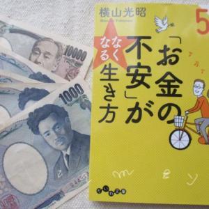 50歳からの「お金の不安」がなくなる生き方♪横山光昭著の本