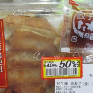 【食費節約】閉店時間が迫ったスーパーで半額お惣菜の争奪戦