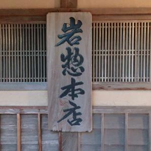 スサノオさまと行く宮島☆数年ぶりに家族水入らずの旅