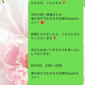 18日21時〜魂の恋愛のお部屋でセミナー開催します☆