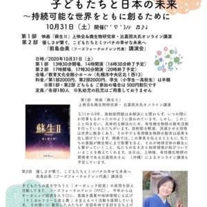 北海道の方〜イベントでお会いしましょう❤️