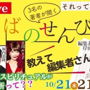 ことばのせんびき☆Facebook Live すごいのできた❣️