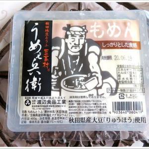 お気に入りのお豆腐