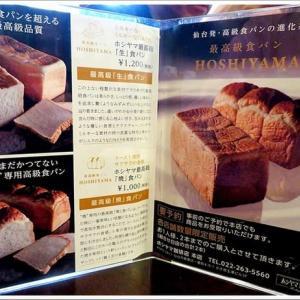 ホシヤマ珈琲店の『最高級』食パン