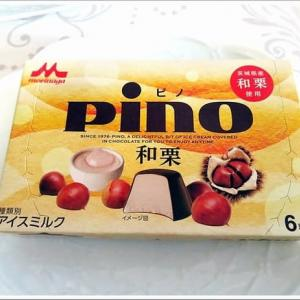 ピノ(pino)和栗