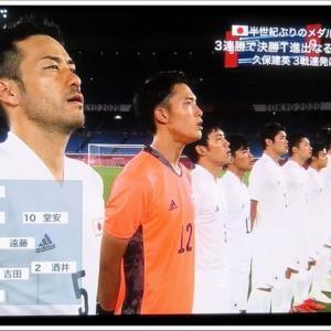 東京オリンピック サッカー男子 日本 vs フランス