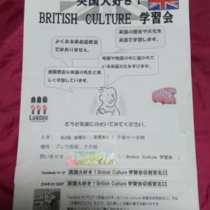 British  Culture 秋のスケジュールお知らせ & Party のご報告