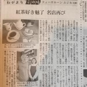 「ティーサルーン ムジカ」関係の新聞記事