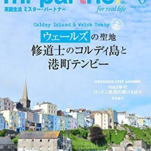 雑誌「mr  partner 」6月号