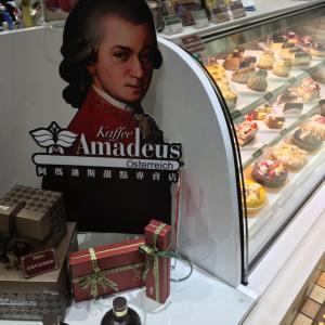 記念日は貧乏でもちょっと贅沢しても良いじゃない!Kaffee Amadeusのケーキを買った☆