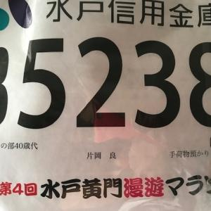 明日は水戸黄門漫遊マラソン。(ゼッケン他)