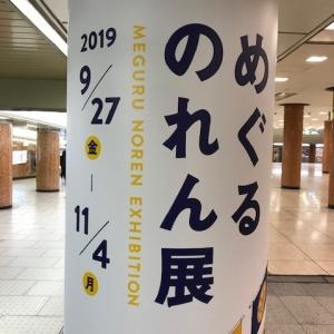 【番外編】「FUROSHIKI TOKYO展」(日本橋三越本店)