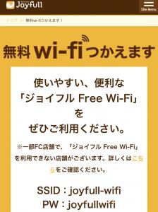 【ランチ】ジョイフル(水戸市)
