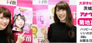 【ラジオ感想】茨城放送4Me