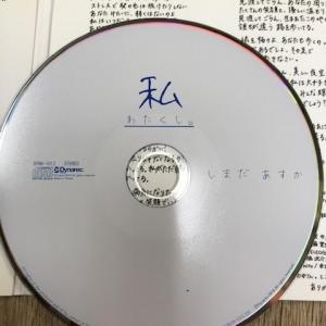 【CD】しまだあすか「私。」