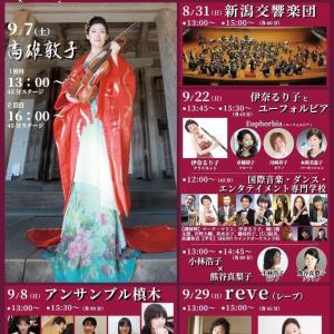 新潟市古町でフルート演奏しますよー!
