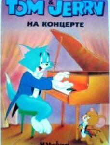 ロシア語絵本 TOM & JERRY на концерте