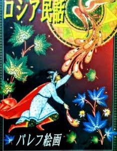 日本語版絵本(ロシアの絵本) Alexey Orleansky『ロシア民話』パレフ絵画
