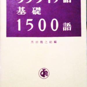 黒田龍之介『ウクライナ語基礎1500語』