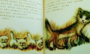 日本語版児童文学書 イオン・ドルツェ & アレクサーンドル・フメリニツキー『五ひきの子ねこ』