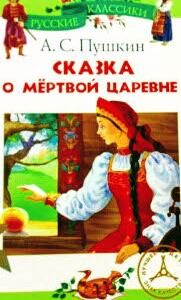 ロシア語絵本 А.С.Пушкин / Сказка о мертвой царевне и о семи богатырях