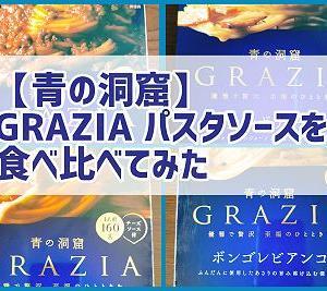 【青の洞窟】おうちパスタ★GRAZIAパスタソースを食べ比べてみた感想