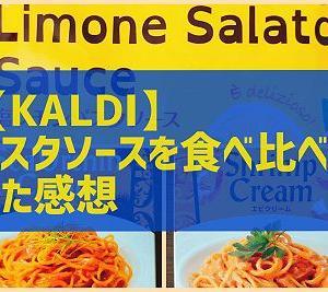 【KALDI】自宅で贅沢パスタ★パスタソースを3種類食べ比べてみた