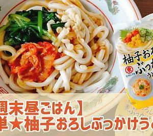 【週末昼ご飯】柚子おろしぶっかけうどんつゆを食べてみた感想