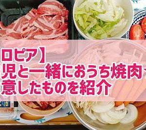 【ロピア】幼児と一緒におうち焼肉!ロピア購入品と用意した物