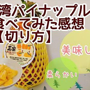 【切り方を紹介】台湾パイナップルを食べてみた!甘くて美味しかった♪