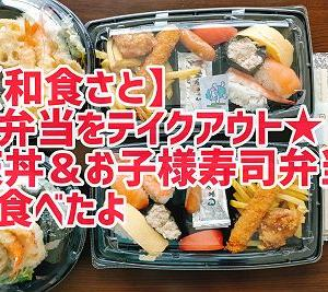 【和食さと】お弁当をテイクアウト★天丼&お子様弁当を食べたよ