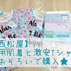【西松屋】購入品。夏用肌着や水着、激安Tシャツをおそろいで買ったよ!