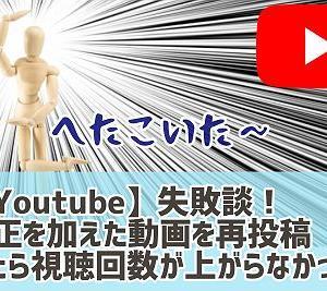 【YouTube】失敗!修正を加えた動画を再投稿したら視聴回数が上がらなかった話
