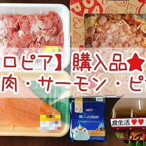 【ロピア】購入品!お肉・サーモン・激安ピザ★週末ごはんが楽しい!