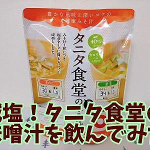 減塩!タニタ食堂のお味噌汁を飲んでみたよ【飲んでみた感想】