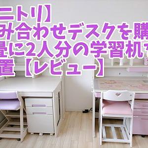 【ニトリ】組み合わせデスク2台目を購入。6畳に2人分の学習机を設置